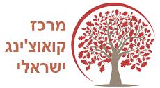 מרכז קואוצ'ינג ישראלי